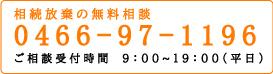 0466-97-119│相続放棄の無料相談