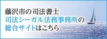 藤沢市の司法書士司法シーガル法務事務所の総合サイトはこちら